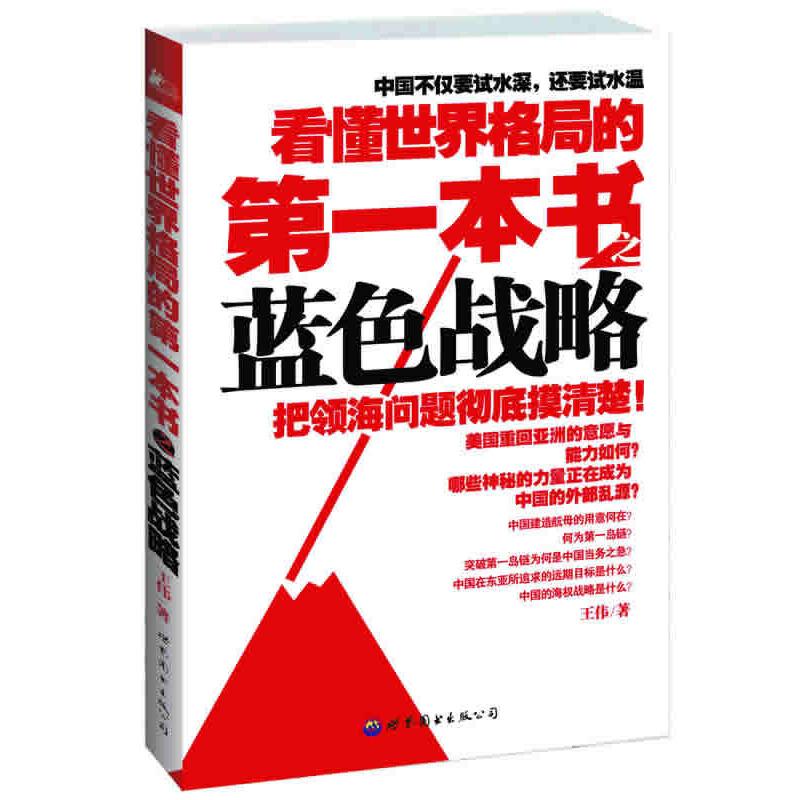 看懂世界格局的第一本书:蓝色战略