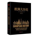 欧洲大历史(备受学界推崇的欧洲通史读本。全方位解读历史大事件背后的文化基因,一本读懂当今欧洲文明的前世今生。)