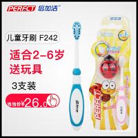 倍加洁宝蓓七星瓢虫儿童牙刷F242(新旧款更替中 颜 色 随 机)(3支装)