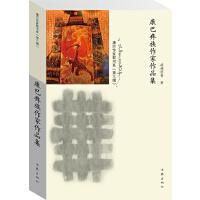 康巴彝族作家作品集 胡德明 9787506380676 作家出版社 正品 知礼图书专营店
