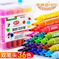 英雄880记号笔12色24色油性笔彩色大双头记号笔粗双头马克笔pop笔
