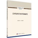 【全新正版】总承包项目知识集成研究 朱方伟,于淼 9787030545558 科学出版社