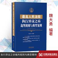 最高人民法院执行异议之诉裁判规则与典型案例 法院实务用书 2019年新版 魏大勇著 中国法制出版社