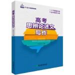 高考思辨论述文写作 朱昌元 浙江教育出版社 9787553676357