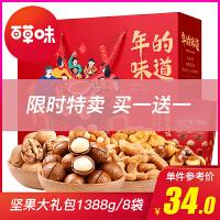 【百草味-坚果大礼包1388g/8袋】混合坚果礼盒年货节礼盒坚果礼盒