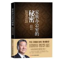 【正版】家族办公室的秘密-世界富豪家族的财富管理方法与策略9787515816913中华工商联合出版社