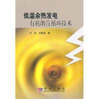 低温余热发电有机朗肯循环技术王华五辉涛 著科学出版社9787030278500【正版图书 放心购】