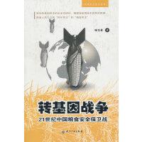 转基因战争―21世纪中国粮食安全保卫战