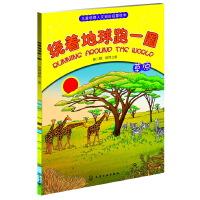 绕着地球跑一圈.第二辑:自然之旅.草原(小小背包客的自然探索之旅,海洋,沙漠,雨林,火山,洞穴,极地等地理人文知识绘本