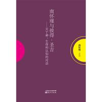 南怀瑾与彼得・圣吉――关于禅、生命和认知的对话(听南师讲禅定,知生命之根本。本书是经南怀瑾弟子重新修订,对此前删节的内