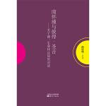 南怀瑾与彼得・圣吉――关于禅、生命和认知的对话(听南师讲禅定,知生命之根本。本书是经南怀瑾弟子重新修订,对此前删节的内容