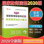 国家教师资格证考试用书2020 教师资格证考试用书小学2020 教育教学知识与能力(小学)教材 1册