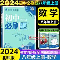 初中必刷题八年级上册数学BS北师版2022版