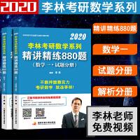 2020李林考研数学系列精讲精练880题数学一 试题分册+解析分册