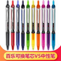 正品百乐BXRT-V5按动中性笔/水笔/针管笔/签字笔 0.5mm