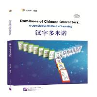 MPR:汉字多米诺 付云华 9787561949368 北京语言大学出版社