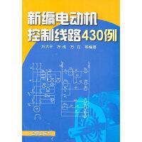 新编电动机控制线路430例