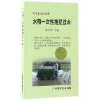 水稻一次性施肥技术