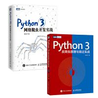 爬虫工程师实战教程:Python3网络爬虫开发实战+Python 3反爬虫原理与绕过实战