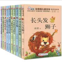 读书熊系列 10册 注音版儿童文学 名家名作 一二年级小学生阅读文学书籍 少儿童话故事书7-8-9-10岁儿童读物蛤蟆