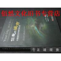 【二手正版9成新现货包邮】 你我的城市 : 中国城市化与我们的生活 饶及人