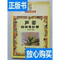 [二手旧书9成新]芦荟的神奇妙用 /熊晓燕 世界图书出版公司