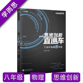 学而思秘籍思维创新直通车物理八年级上册下册(初二)初中8年级