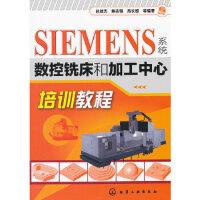 SIEMENS系统数控铣床和加工中心培训教程 吕斌杰,蒋志强,高长银 9787122147462 化学工业出版社