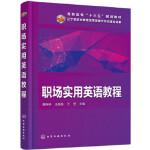 职场实用英语教程(贾琳琳) 贾琳琳,王晶晶,于莹 9787122328069 化学工业出版社