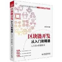 区块链开发从入门到精通 以太坊+账本 陈人通 水利水电出版社 9787517077442