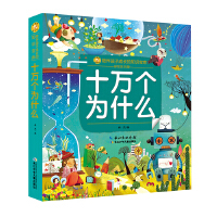 小蜜蜂童书馆・陪伴孩子成长的知识宝库 十万个为什么(彩绘注音版)