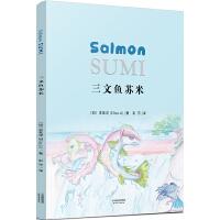 三文鱼苏米:Salmon Sumi(中英双语版)