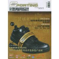 世界体育用品博览(2006年2月号・总第55期)