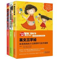 包邮 林克妈妈少儿英语学习系列套装(共3册) 小学生英文幽默故事+英文三字经+背单词用火车皮  自然拼音快乐读本