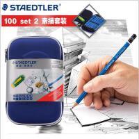 德国施德楼正品素描铅笔套装100SET2绘画素描100铅笔套装素描绘画铅笔