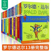 ?全套13册了不起的狐狸爸爸查理和巧克力工厂作品典藏罗尔德·达尔的书儿童文学书籍 9-12-15岁小学二