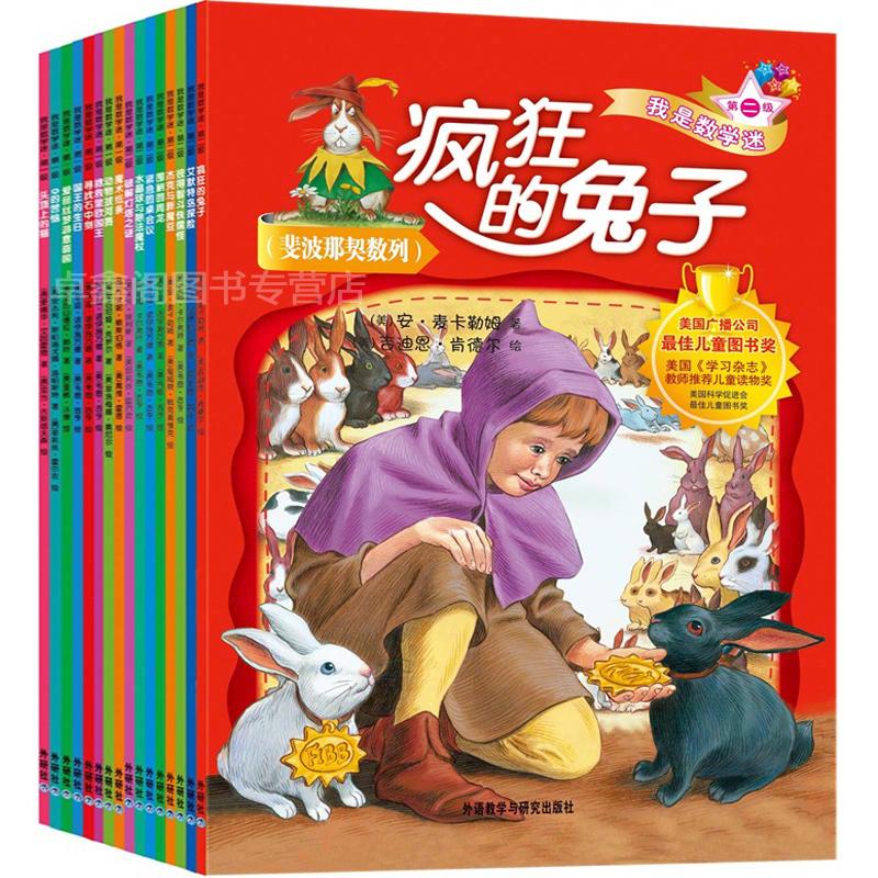 我是数学迷辑(正版套装共16册)美国五项大奖儿童数学冒险游戏绘本读物小学生数学兴趣培养辅导书籍畅销书排行榜共16册想象 冒险故事 让孩子爱上数 学