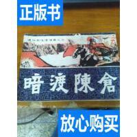 [二手旧书9成新】连环画:暗渡陈仓 /朱子容 绘画 福建人民出版