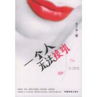 【新书店正品包邮】一个人无法接吻 英子 中国民航出版社 9787801106148