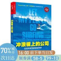 冲浪板上的公司-巴塔哥尼亚的创业哲学 伊冯・乔伊纳德 经营管理 商业 哲学类书籍 从0到1中小企业经营管理学类图书