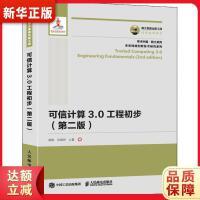 国之重器出版工程 可信计算3 0工程初步 第二版 胡俊 沈昌祥 公备