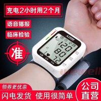 血压计家用腕式充电测量仪器爱乐生智能语音精准全自动电子血压表