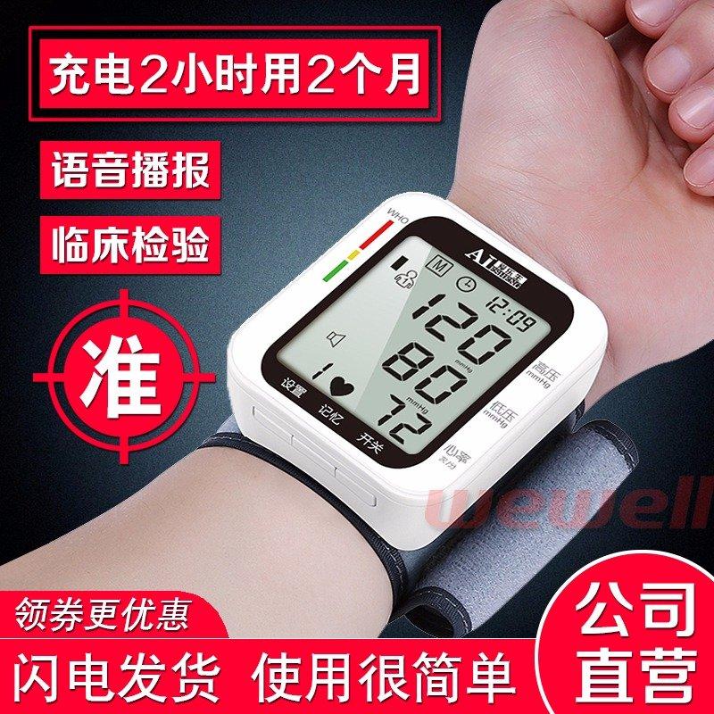 血压计家用腕式充电测量仪器爱乐生智能语音精准全自动电子血压表 正品