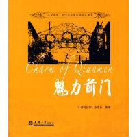 魅力前门 《建筑创作》杂志社 9787561828571 天津大学出版社
