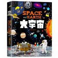 大宇宙 我们的太空宝典绘本儿童太空宇宙书籍少年儿童百科全书 3-6-10岁小学生课外关于宇宙太空的书趣味科翻翻书