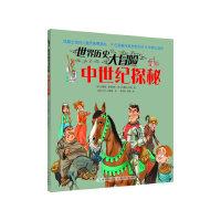 世界历史大冒险・中世纪探秘(风靡全球的儿童历史图画书,19位英美作家学者历时14年倾力创作,版权销售至20个国家及地区
