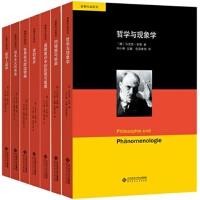 舍勒作品系列(全七册)