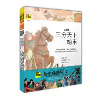 经典少年游-历史典籍丛书(第二辑)