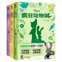 3册乐乐趣童书迪士尼冰雪奇缘/小熊维尼/疯狂动物城书漫画 全彩呈现教会孩子不同人生哲理激发阅读兴趣图画书绘本儿童3-6