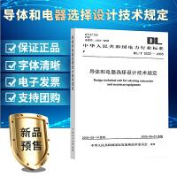 DL/T 5222-2005导体和电器选择设计技术规定155083.1251/01
